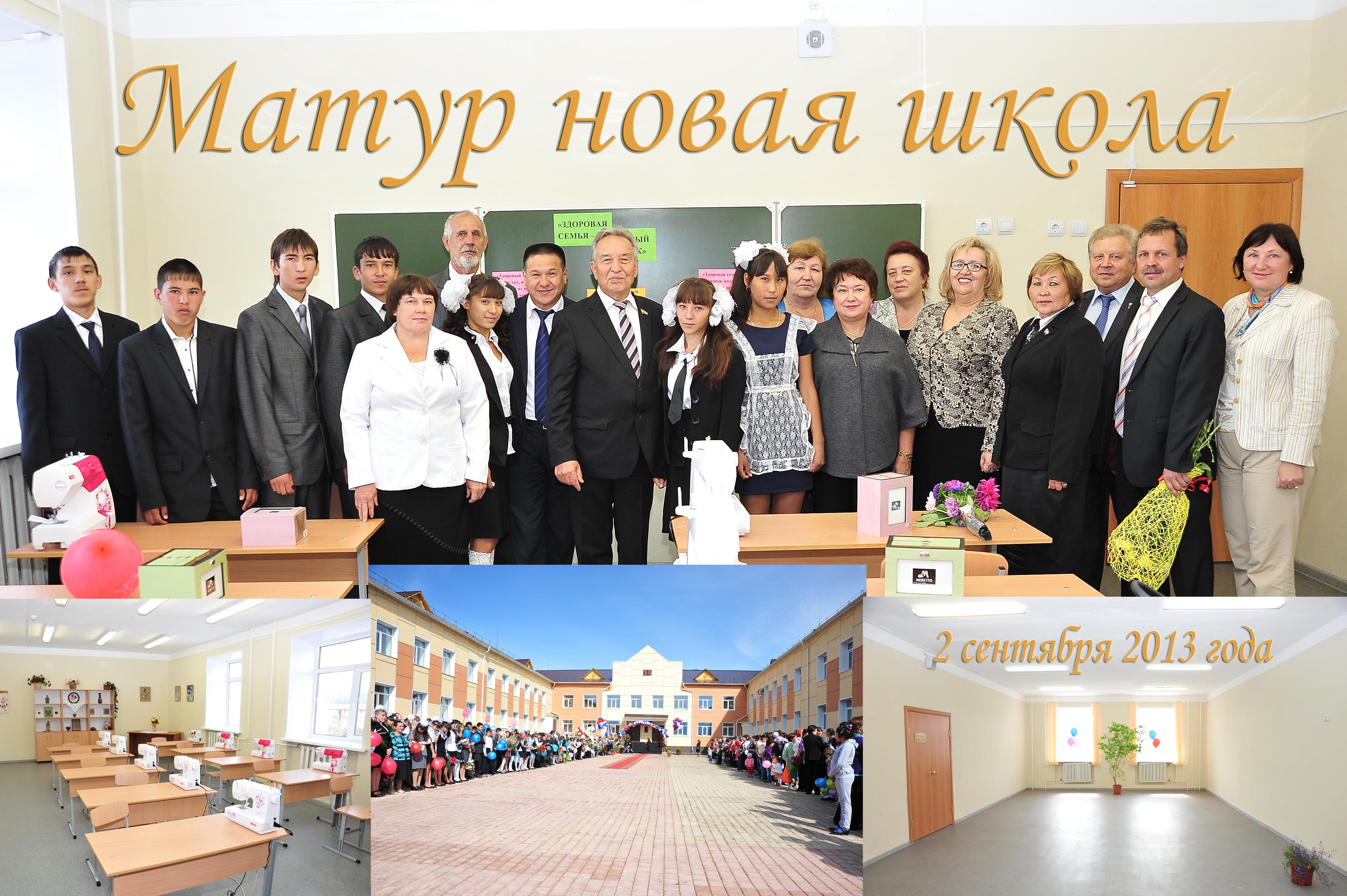 Открытие Матурской школы