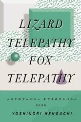 Lizard Telepathy Fox Telepathy