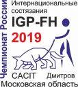 Чемпионат России по IGP-FH 2019. Поздравляем!