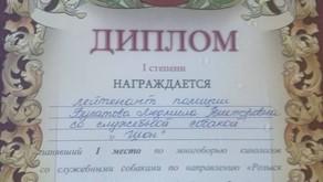 Чемпионы Москвы!