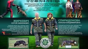 """Традиционный дрессировочный лагерь """"Карелия-2019"""""""