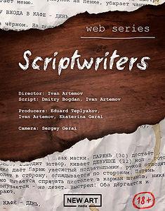 screenwriters.jpg