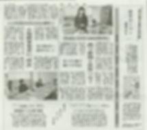 2017_02_19新潟日報 8新聞社企画記事.jpg