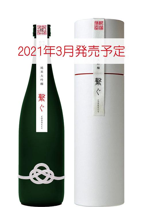 <2021/03発売> 苗場酒造 純米大吟醸 繋ぐ「祝」720ml