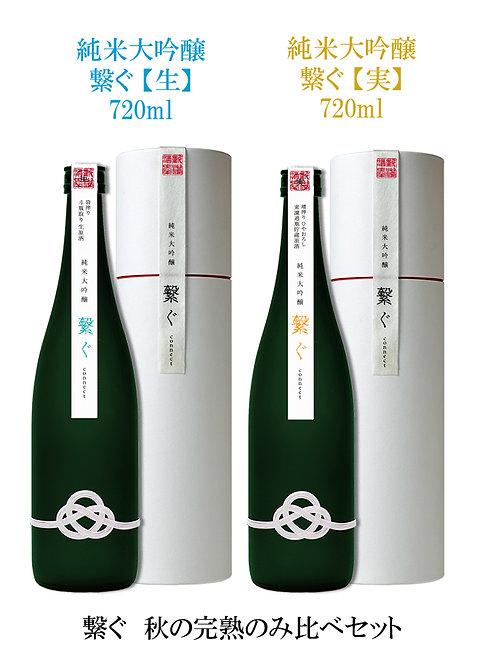 繋ぐ、秋生と完熟ひやおろしセット 720ml×2本【秋の完熟生酒】【贈り物】【ギフトセット】