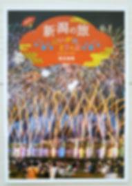 niigata trip 簡体字.jpg