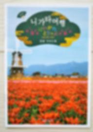 niigata trip 韓国語.jpg