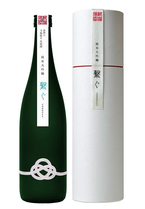 苗場酒造 純米大吟醸 繋ぐ「生」袋搾り斗瓶取り 生原酒720ml【贈り物】