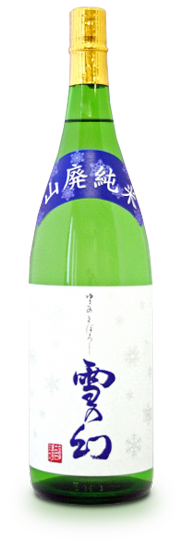 雪乃幻 山廃純米(雪)1800ml
