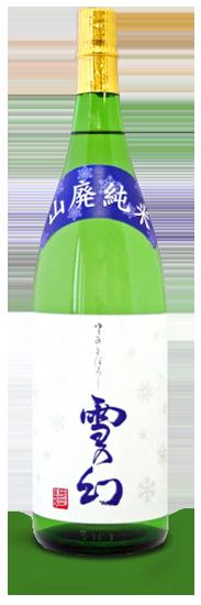 雪の幻 山廃純米(雪)1800ml