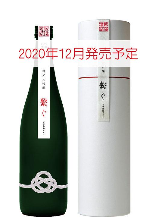 <2020/12発売> 苗場酒造 純米大吟醸 繋ぐ「華」720ml