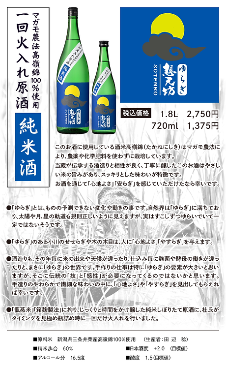 想天坊 ゆらぎ純米酒720ml