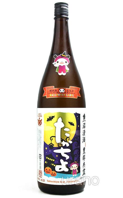 たかちよ ハロウィンラベル feat. SAKAZUKIN 扁平精米無調整生原酒1800ml