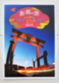 niigata trip 繁体字.jpg