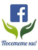 Харесайте ни във Фейсбук!
