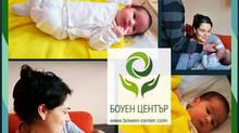 Боуен помогна за раждането на бебе!
