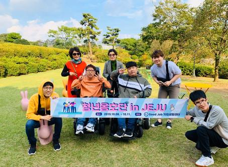 """""""청년옹호단 in JEJU"""""""