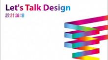2014台灣設計師論壇