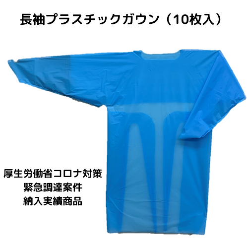 防水プラスチックガウン(10枚入り)