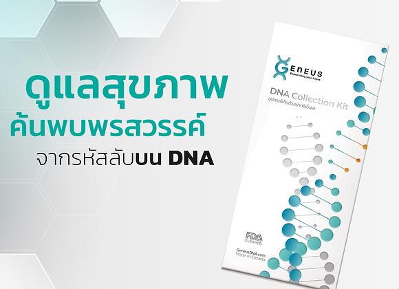 ชุดตรวจพรสวรรค์และสุขภาพจาก DNA