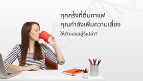 ดื่มกาแฟ เสี่ยงหัวใจขาดเลือด รึเปล่า? ตรวจ DNA บอกได้