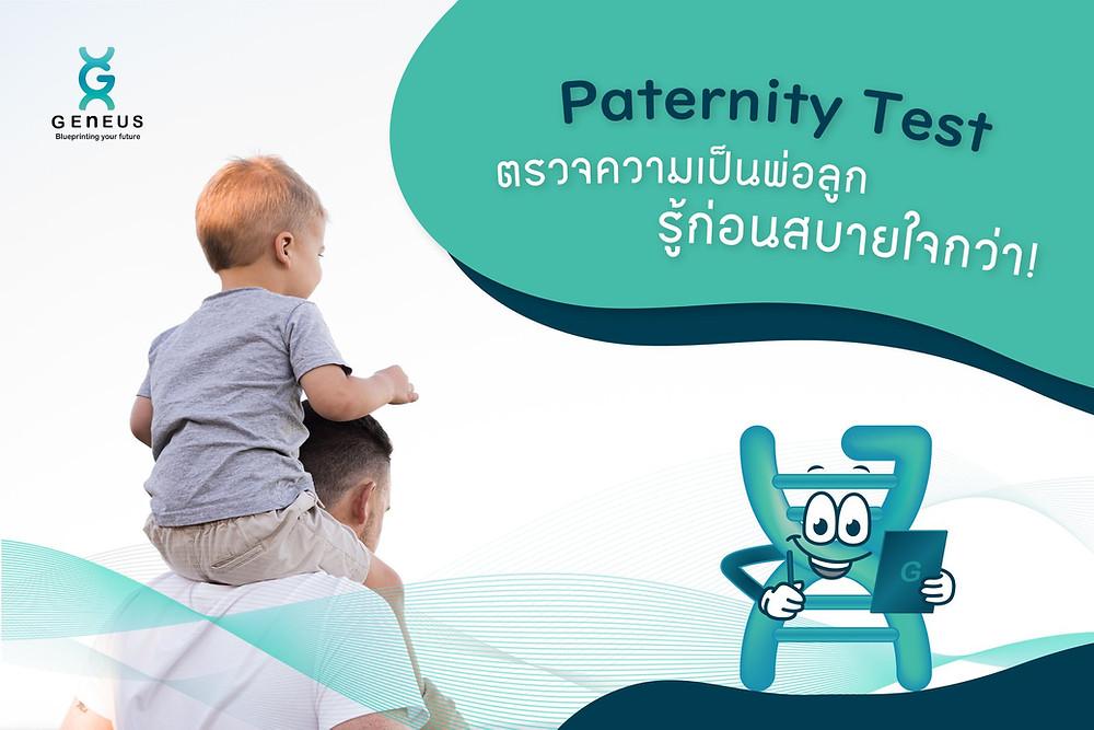 Paternity test ตรวจ DNA พ่อลูก