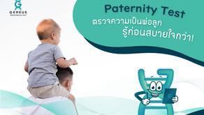 Paternity Test : ตรวจความเป็นพ่อลูก รู้ก่อนสบายใจกว่า!