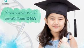 อัจฉริยะสร้างได้....ค้นพบพรสวรรค์ของลูกน้อย จากรหัสลับบน DNA