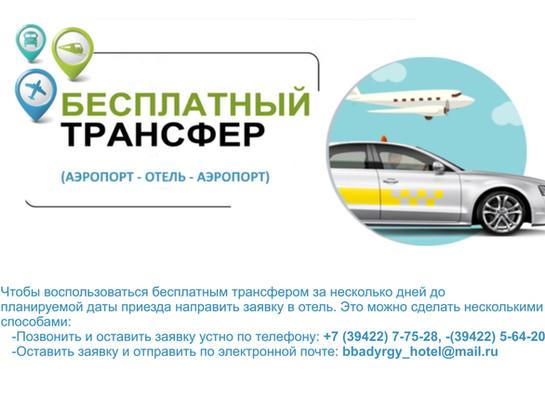 Бесплатный трансфер (аэропорт-отель-аэропорт)