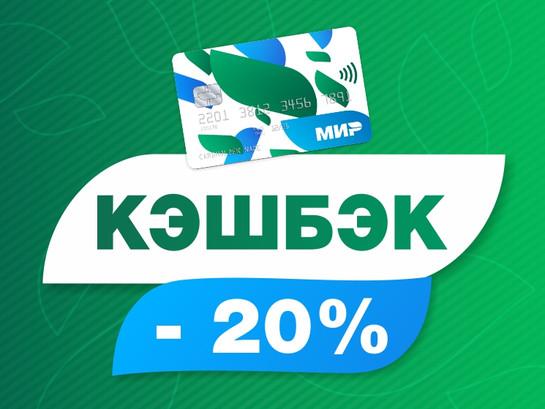 АКЦИЯ! Кэшбек 20% при онлайн оплате картой МИР