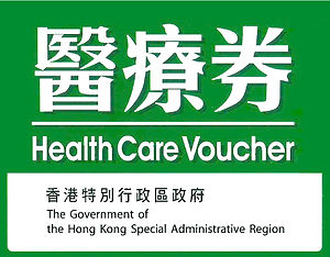 health care voucher_0.jpg