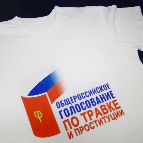 Футболка Философи Общероссийское Голосование