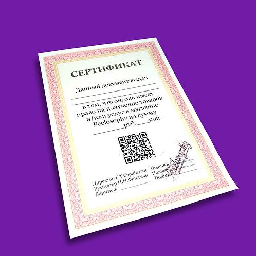 Сертификат Feelosophy
