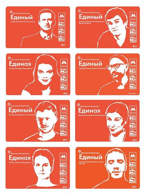 Стикеры на проездной «Единый»