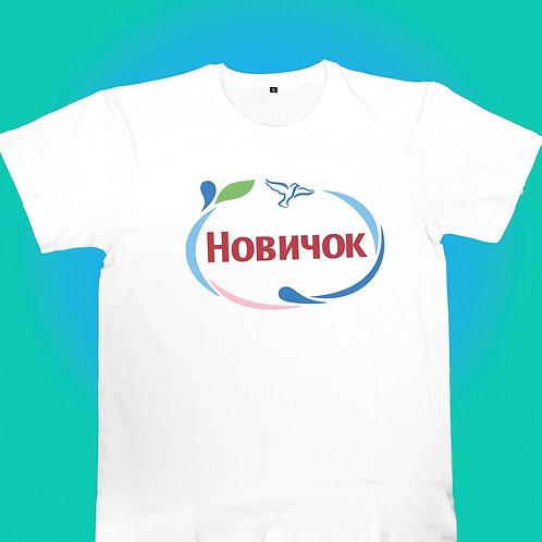 Футболка Философи Новичок