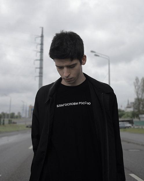 Футболка Антон Лисин Благослови Россию