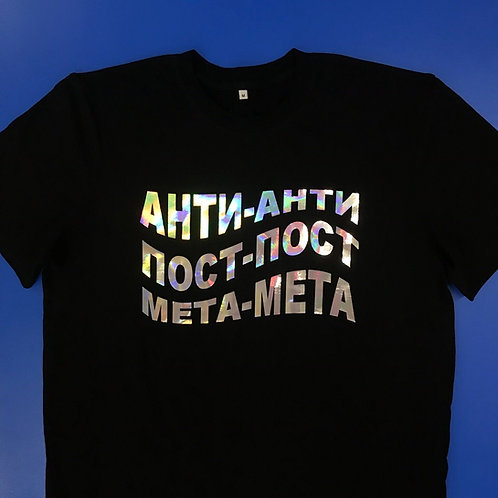 Футболка Feelosophy Анти-Анти Пост-Пост Мета-Мета