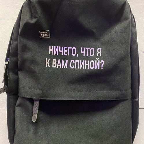 Рюкзак Бердянск Ничего Что Я К Вам Спиной?