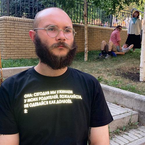 Футболка Бердянск Не Одевайся Как Долбоёб