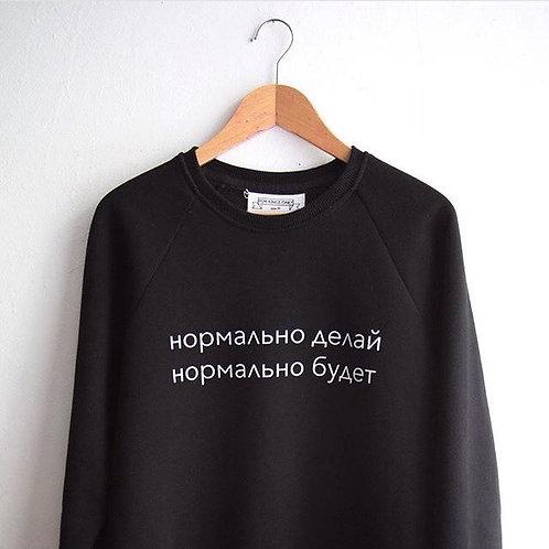 Свитшот For Kings Only Нормально Делай Чёрный