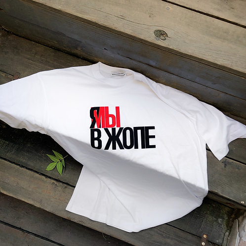 Футболка Антон Лисин Я/Мы в Жопе