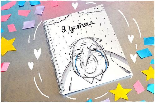 Тетрадь ШКЯ Я Устал