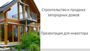 Инвестиции в строительство загородных домов