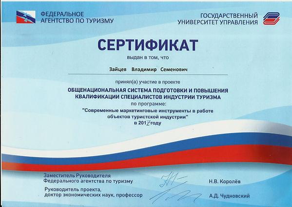 сертификат2017_Зайцев.jpg