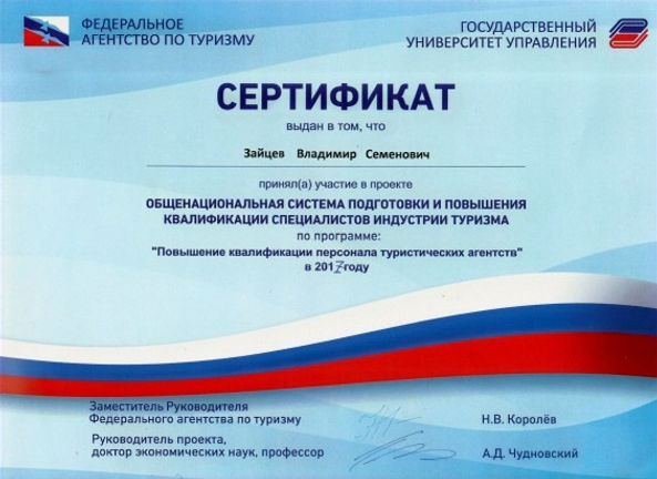 сертификат2017_1_Зайцев.jpg