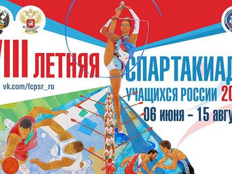 VIII ЛЕТНЯЯ СПАРТАКИАДА учащихся России - 2017