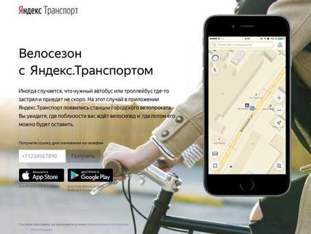 Яндекс. Транспорт открыл велосезон 2017
