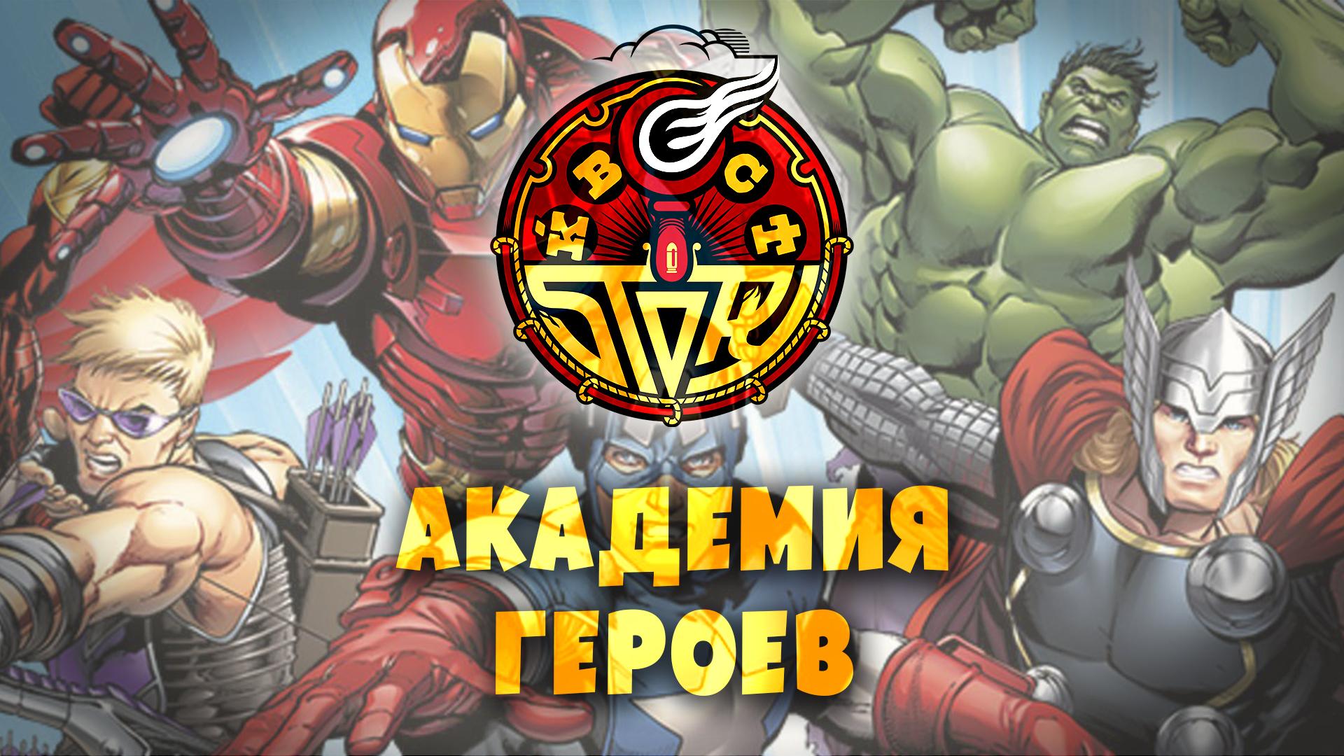 Академия Героев