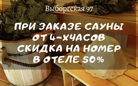 Скидка на номер 50%