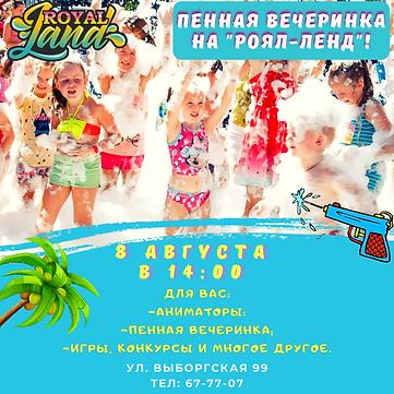 ДЕНЬ НЕПТУНАна Сити-пляж!, копия, копия.png